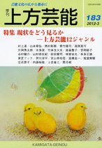 雑誌『上方芸能』第183号