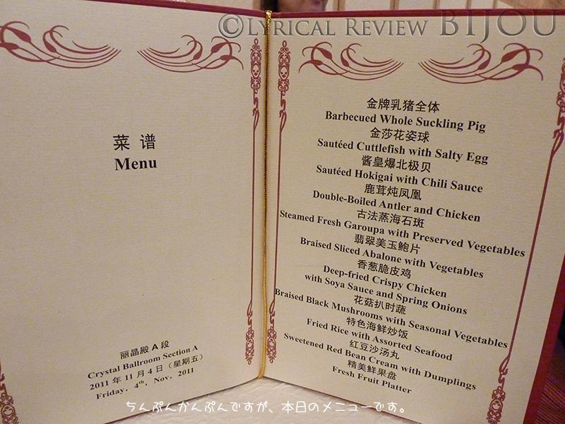2011年 中国・広東省公演 1