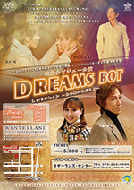 DREAMS BOT-リフレイン-