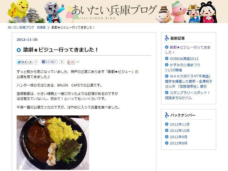 あいたい兵庫ブログに掲載していただきました。